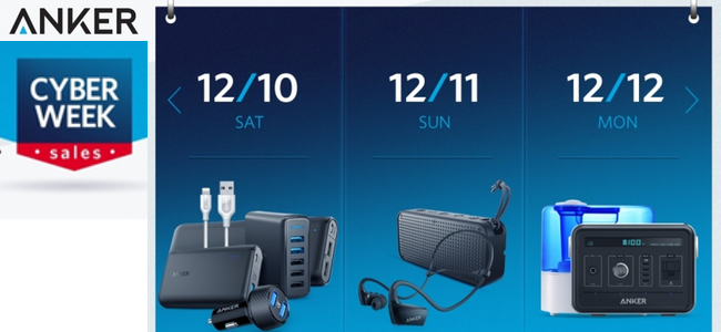 AmazonサイバーマンデーセールにAnkerが登場!バッテリーやスピーカー、伝説のポータブル電源まで3日間日替わりでセールを開始!