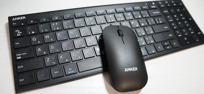 AnkerからデスクトップPC向けのキーボード&マウスセットが販売開始。広めのキーピッチとぐらつかないキートップで静かなタイプが可能