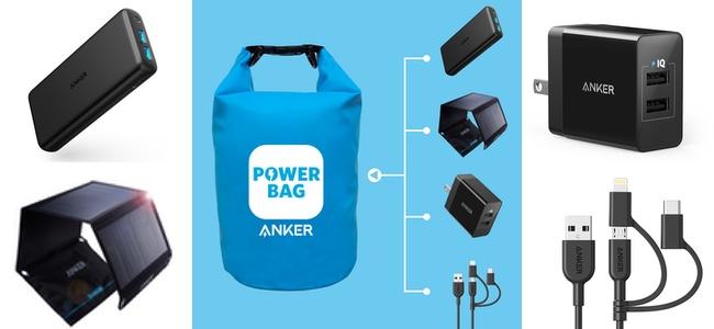 Ankerが防災の日にちなんで、モバイルバッテリーやソーラーチャージャーなどをまとめた特別災害対策セット「Anker  POWER BAG」の予約販売を開始!限定150個