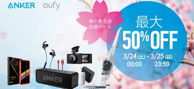Anker「春の新生活応援セール」2日目!モバイルバッテリーや充電アダプタ、ケーブルなどが最大30%OFF!