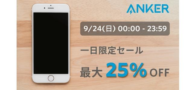 AnkerがモバイルバッテリーやLightningケーブル、Bluetoothスピーカーやイヤホンまで各種アクセサリ「1日限定 最大25%OFFセール」を実施!