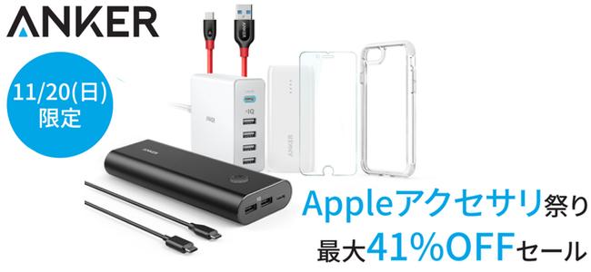 本日限定!AnkerがiPhone 7/7 Plusや新しいMacBookに使えるアクセサリが最大41%OFFになる大セールを実施!