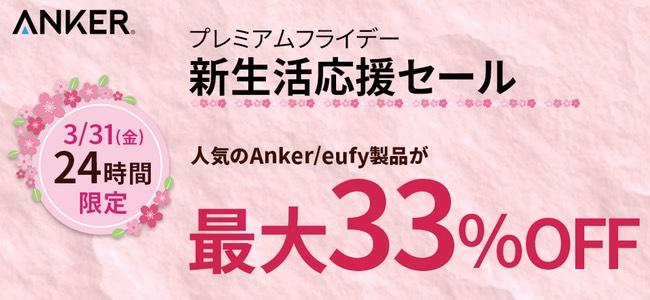 最大33%OFF!Ankerが家電ブランドeufyと合わせて1日限定のセールを実施!バッテリーやスピーカー、掃除機などが大幅セール!