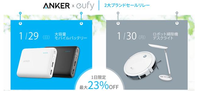 Ankerのモバイルバッテリーやロボット掃除機が最大23%オフになる2日連続セールイベント開始!