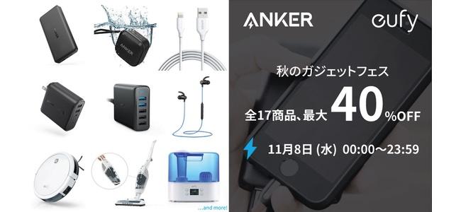 Ankerが最新モバイルバッテリーからケーブル、スピーカー、家電まで最大40%OFFの24時間限定セール「秋のガジェットフェス」開催!