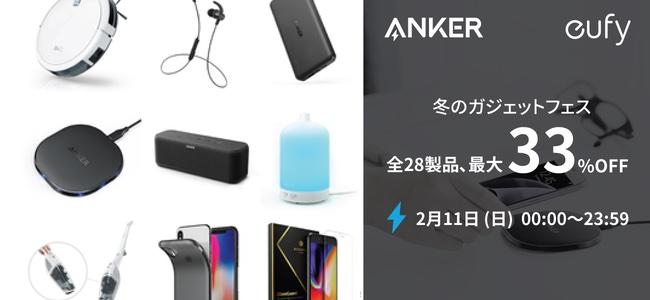 Ankerがモバイルバッテリーから家電まで最大33%OFFとなる1日限りのセール企画「冬のガジェットフェス」を開催!