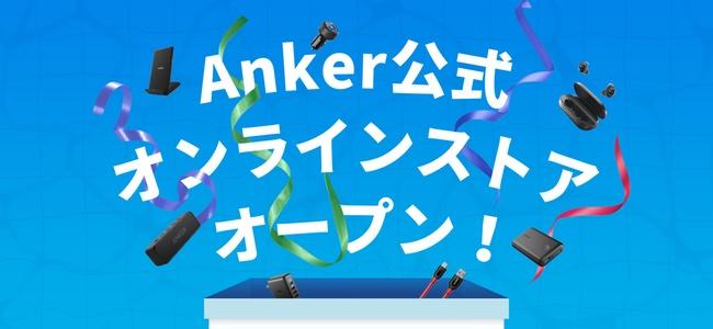 Ankerが公式のオンラインストアを本日オープン。年間の購入額に応じてポイント付与率が上がる会員プログラムも用意