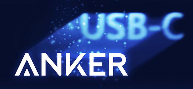 全「新しいMacBook」ユーザー待望!AnkerがUSB-C対応ケーブルとハブが販売開始!