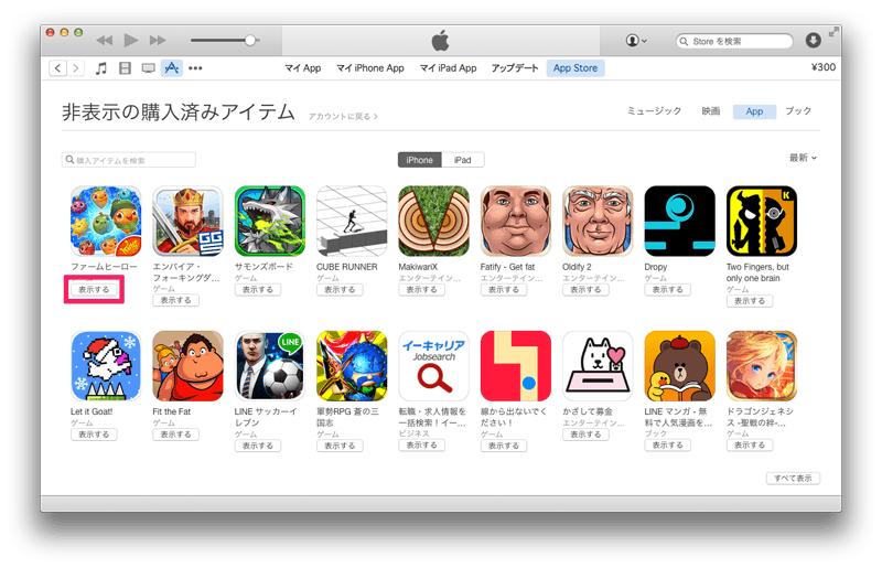 app store apps hidden (1)