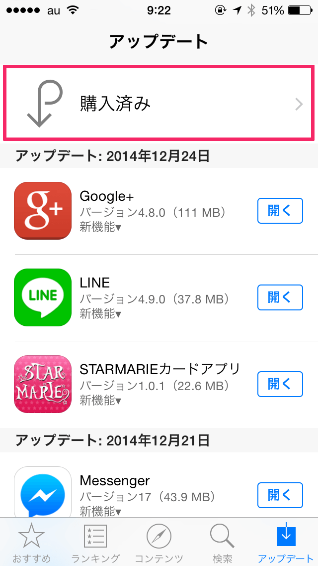 app store apps hidden (2)