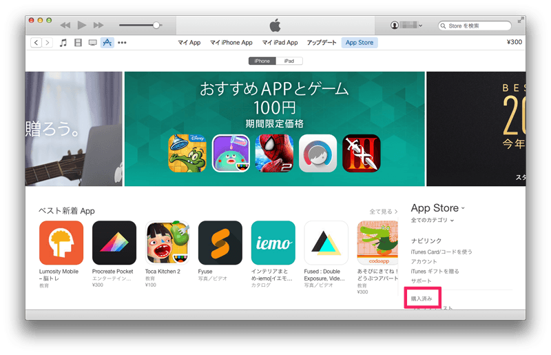 app store apps hidden (3)