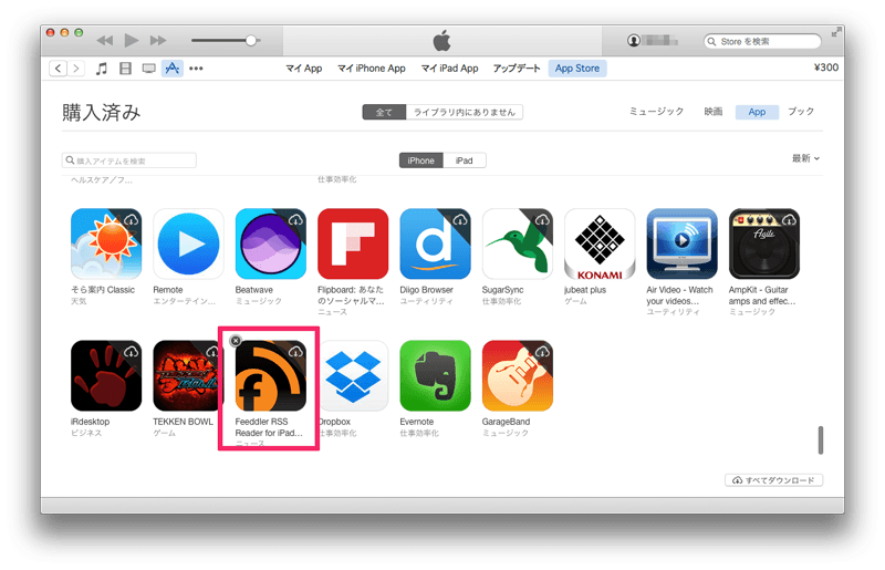 app store apps hidden (5)