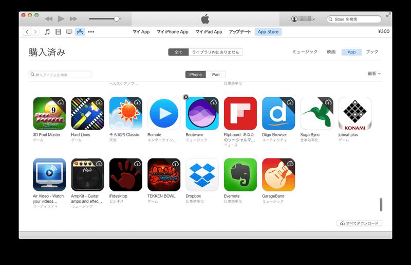 app store apps hidden (7)