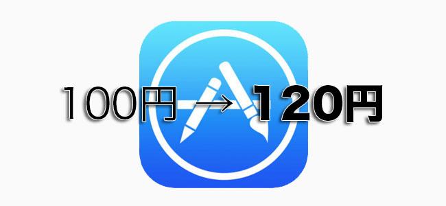 Apple、App Storeの価格を値上げ!100円が120円になりました
