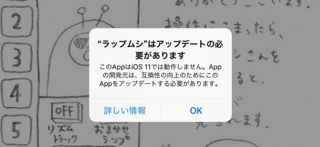 迫るiOS 11!今使っているのに64bit非対応で使えなくなってしまうアプリの代替アプリを探そう!