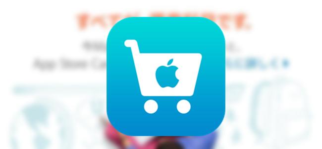 純正アプリ「Apple Store」がアップデート!ひっそりしてるけどみんな使ってあげて!