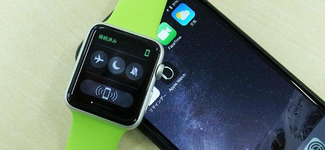 Apple WatchからペアリングしているiPhoneを探す方法
