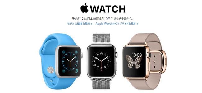 Apple Watchの予約は4月10日午後4時1分から、試着開始日は直営店が9時オープン