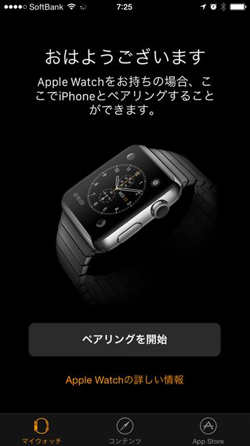 apple watch matome (1)