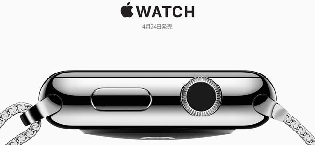 Apple Watch予約・購入前に確認しておきたいことまとめ