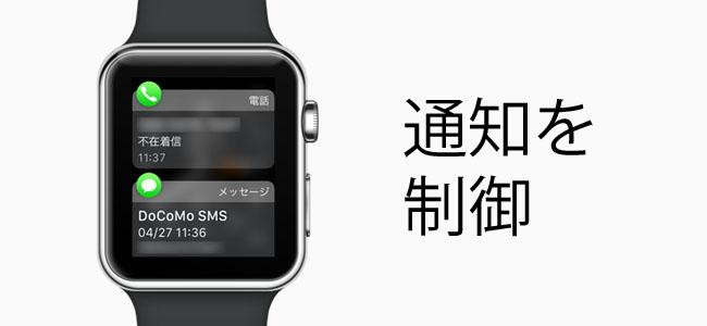 Apple Watchにくる通知を取捨選択すると穏やかになります