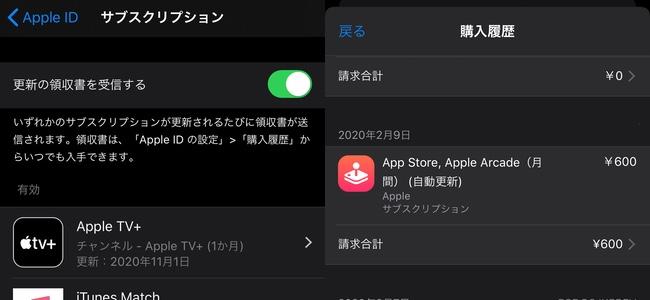 Apple MusicなどiOSで契約しているサブスクリプションサービスの領収書が毎月配信されないようにすることが可能に