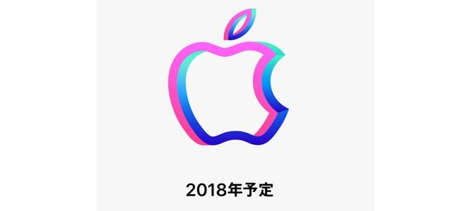 Appleが新しくオープン予定の直営店のロゴを少し変更して再度掲載。完全新規店舗ではなくリニューアルオープンの渋谷店の可能性?
