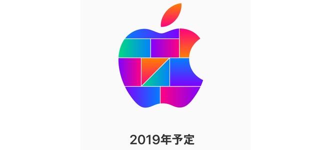 2019年にAppleが新たにオープンする直営店、まずは川崎は確実か
