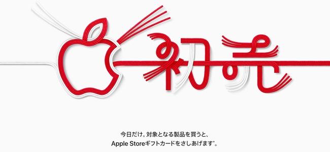Appleが今日1月2日限定の初売りイベントを開始。対象のApple製品購入で最高24000円のギフトカードがプレゼント