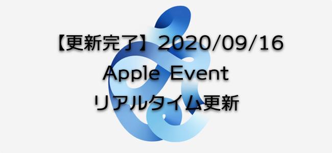 【更新完了】Apple Watch Series 6、プロセッサを強化したiPad(第8世代)、iPad Proと同系の筐体に進化した新iPad Airが発表!9/16 Apple Event リアルタイム更新