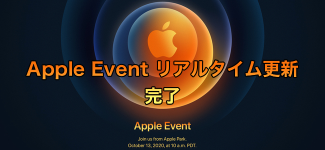 【更新完了】「iPhone 12」「iPhone 12 mini」「iPhone 12 Pro」「iPhone 12 Pro Max」の4機種のiPhone、HomePod miniが発表!Apple Eventリアルタイム更新