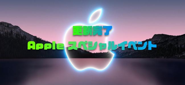 【更新完了】「iPhone 13」シリーズ「Apple Watch Series 7」「iPad mini」「iPad(第9世代)」発表。Appleスペシャルイベント