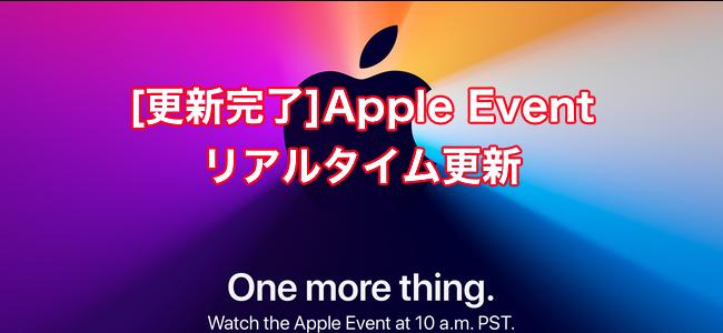 [更新完了]Apple発表イベント「One more thing.」開催!Apple Silicon搭載「M1」搭載の新しい「MacBook Air」「Mac mini」「MacBook Pro 13」発表!予約も開始、来週発売へ!