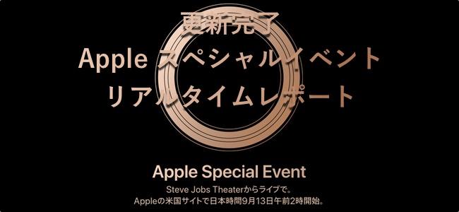 【更新完了】Appleスペシャルイベント開催。新しい「iPhone XS」「iPhone XS Max」「iPhone XR」「Apple Watch Series 4」が発表!