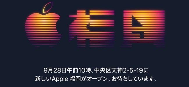 「Apple 福岡」が本日10時、Apple 福岡天神からリニューアルオープン!