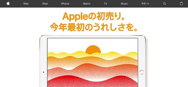 Appleが本日1月2日限定の初売りイベントを開始。対象のApple製品購入で最高18000円のギフトカードがプレゼント