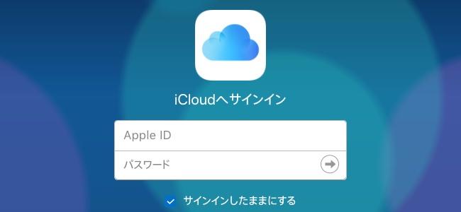iOS 11.3ではApple IDでシングルサインオンが可能に?ところでシングルサインオンって何?