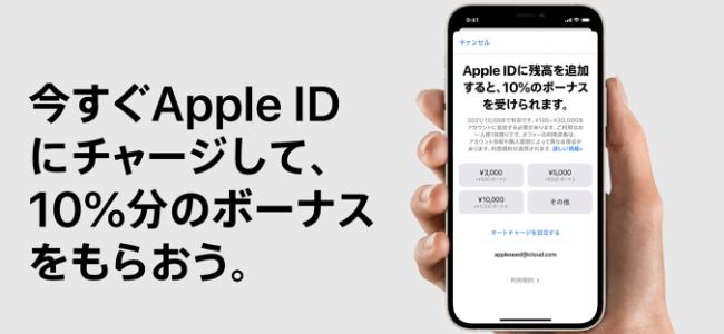 Apple公式でApple IDに入金すると10%ボーナスがもらえるキャンペーンが10月9日まで実施中!