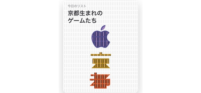 AppleがApp Storeの特集で近々開店となる直営店「Apple 京都」のロゴを掲載