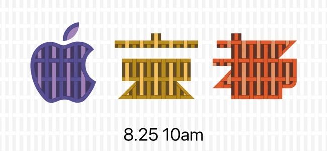 「Apple 京都」のオープンが正式に発表!8月25日(土)10時に開店!