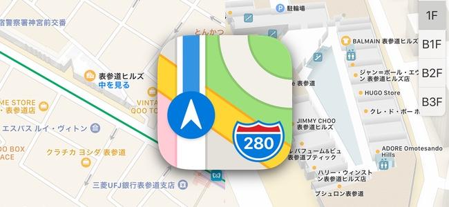 Appleの純正マップ東京のショッピングモール内の屋内マップが利用可能に