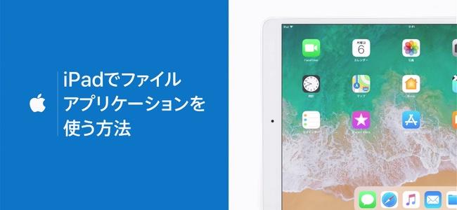 AppleがYouTubeの公式チャンネルで「iPadでファイルアプリケーションを使う方法」の動画を公開