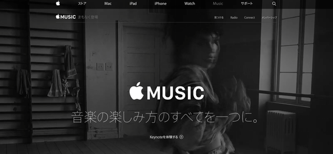 日本でもサービス予定!WWDCの目玉「Apple Music」はこんなサービス!