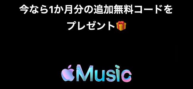 Apple Musicが1ヶ月分無料で使用できるコードが配布中
