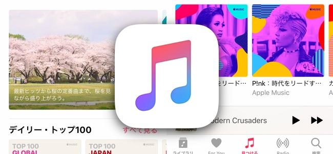 Apple Musicがちょっとだけアップデート。「見つける」タブの新着ミュージックの項目が増量