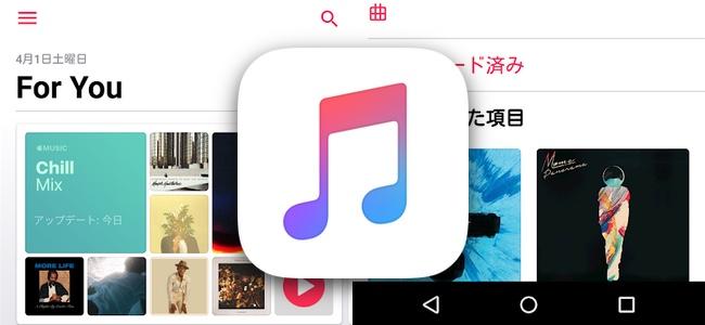 Android版「Apple Music」アプリが次期アップデートでタブレットに最適化予定