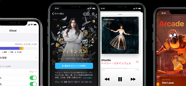 Apple MusicやApple TV+などAppleが展開する定額サービスをまとめて割り引く「Apple One」がこの秋登場するかも