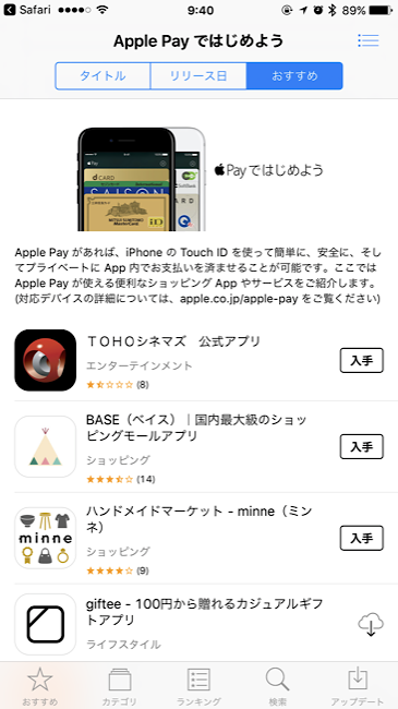 applepay25_01