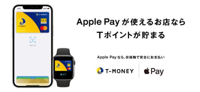 Apple PayがTカートで使える電子マネ「Tマネー」に対応。利用でTポイントを貯めることも可能に
