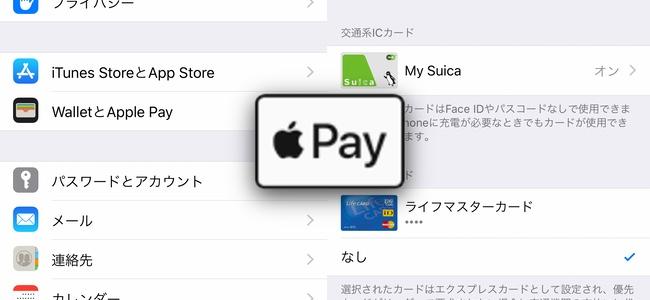 iOS 12.3で、Face IDやTouch IDを通さずApple Payの支払いができる「エクスプレスカード」にクレジットカードの設定が可能に。さらに複数枚の設定も可能